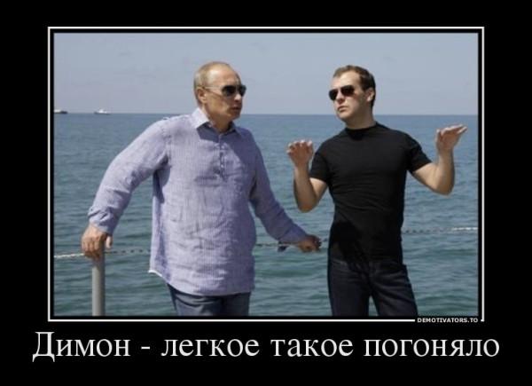 375717_dimon-legkoe-takoe-pogonyalo_demotivators_ru