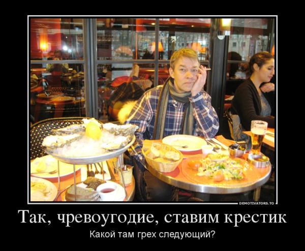 375597_tak-chrevougodie-stavim-krestik_demotivators_ru