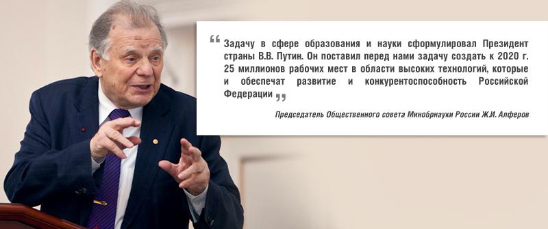 Ж.И. Алферов