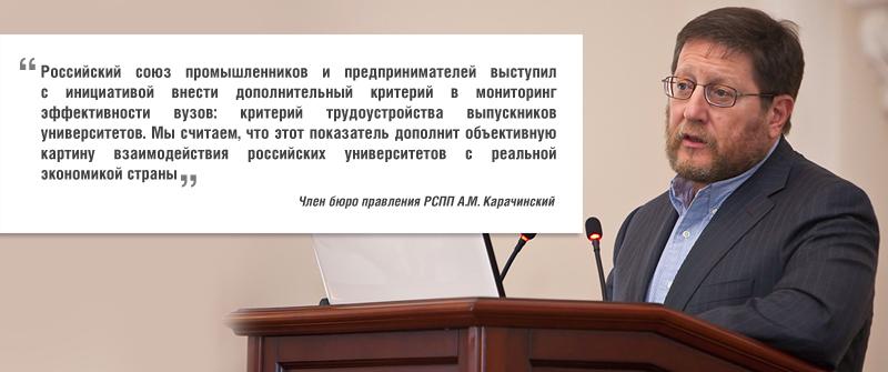 А.М. Карачинский