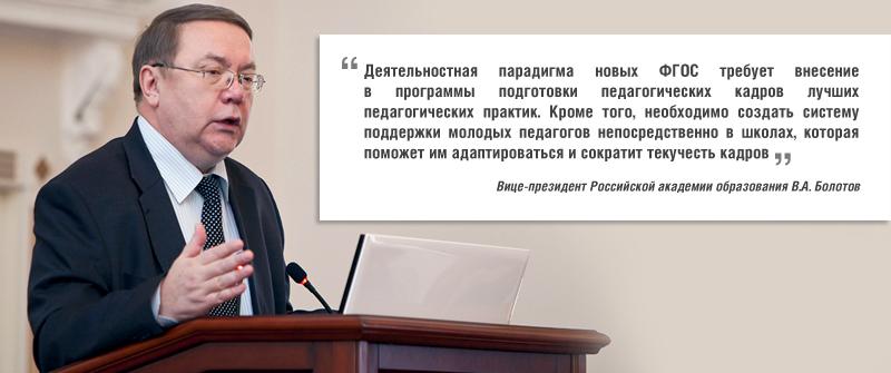 В.А. Болотов