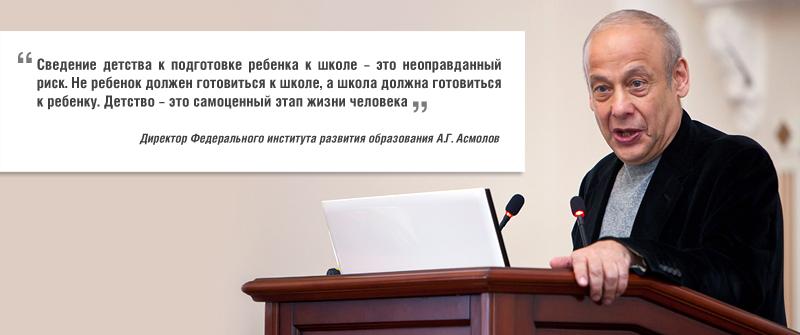 А.Г. Асмолов
