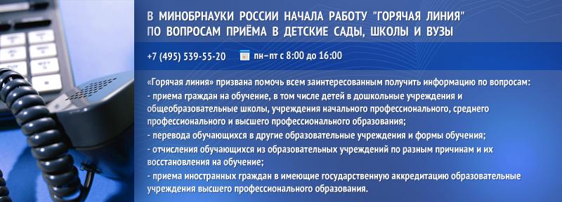 Горячая линия Минобрнауки России