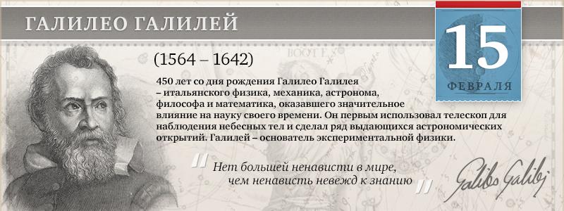 MON_Banner_800x300px_Galilei