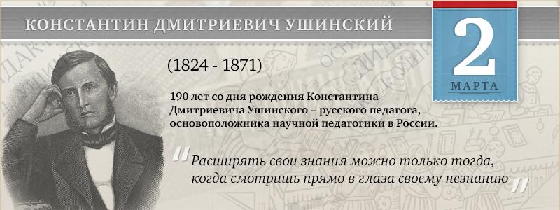 MON_Banner_800x300px_ushinskiy