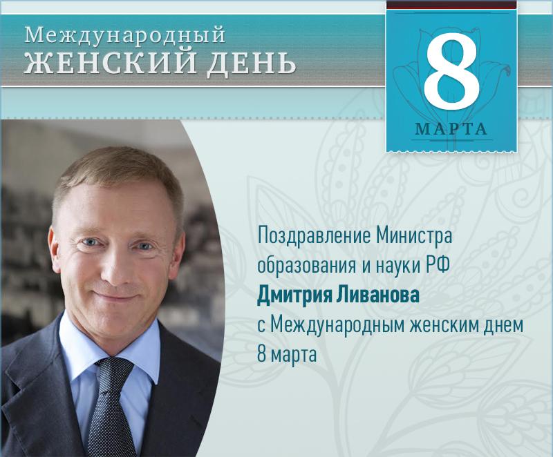 Поздравления от министра образования
