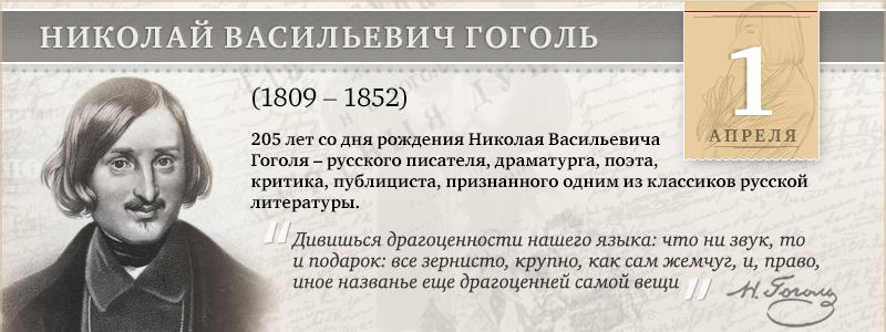 MON_Banner_800x300px_Gogol