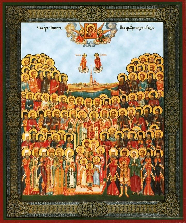 Собор Санкт-Петербургских святых