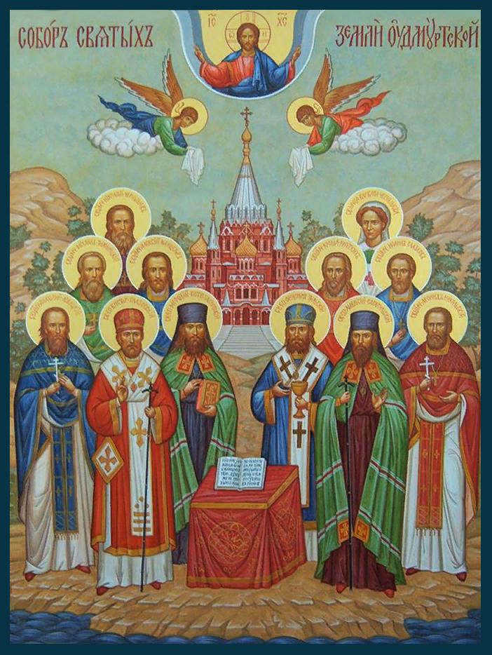 Собор святых Удмуртской земли