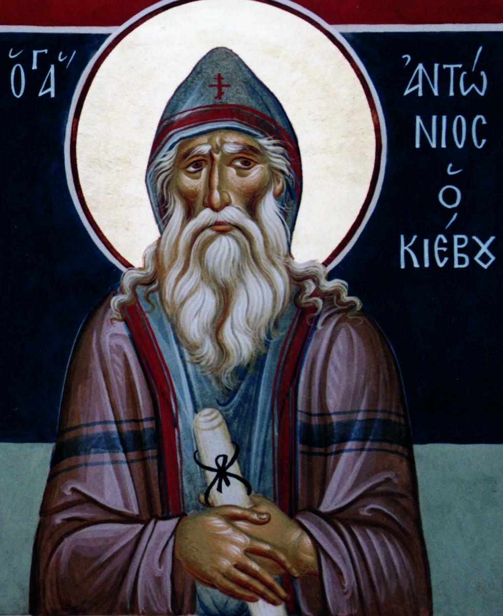 прп. Анто́ний Печерский
