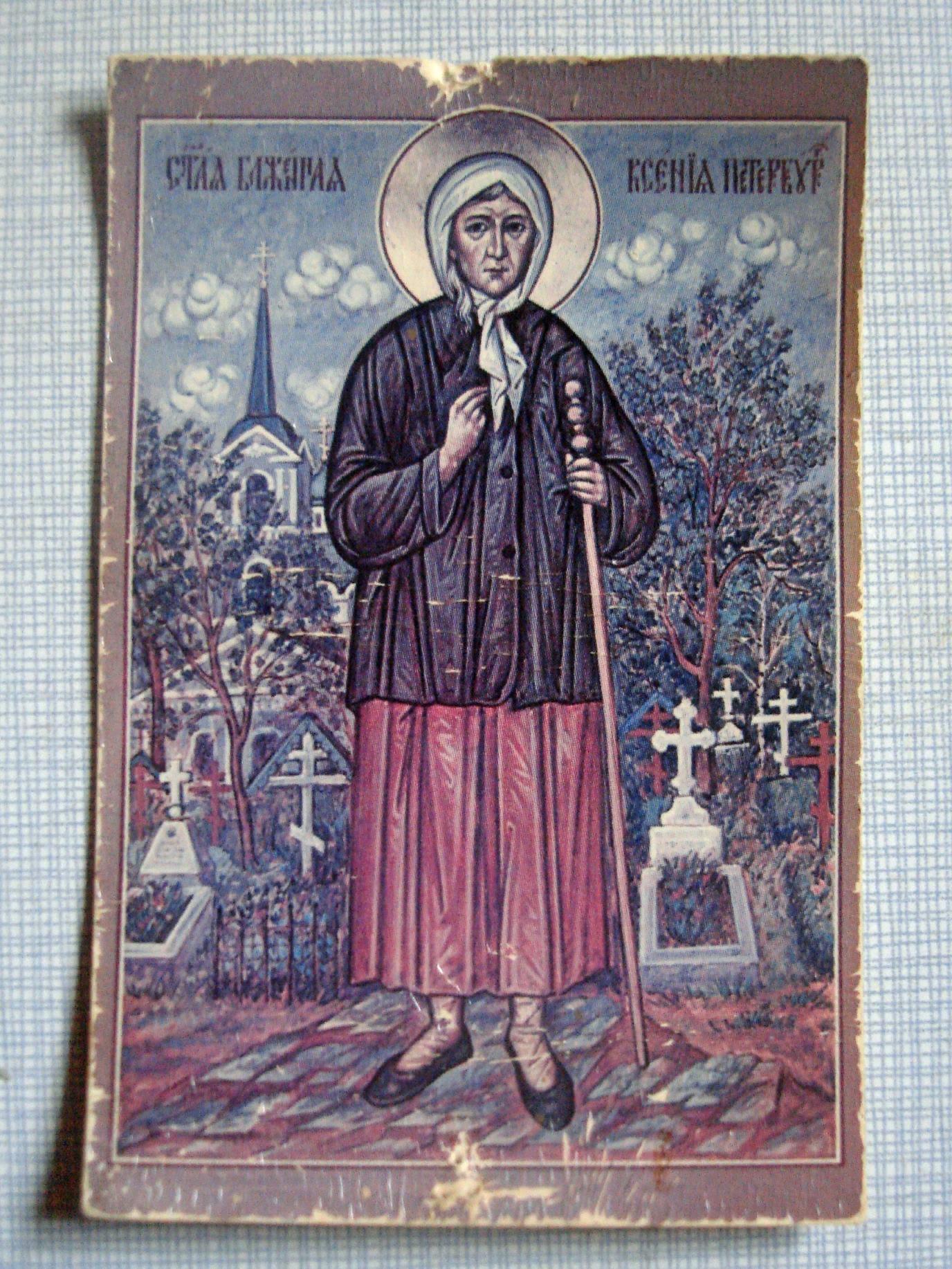 Одна из первых бумажных иконок святой (ещё до официального прославления)
