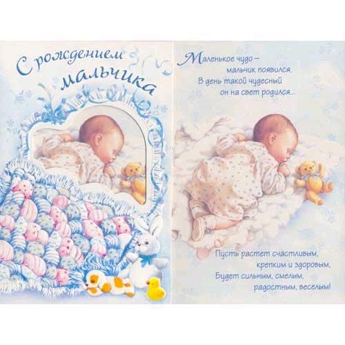 Поздравления с рождением малыша словами