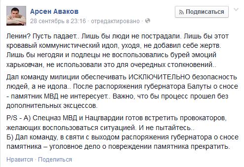 Avakov-Lenin
