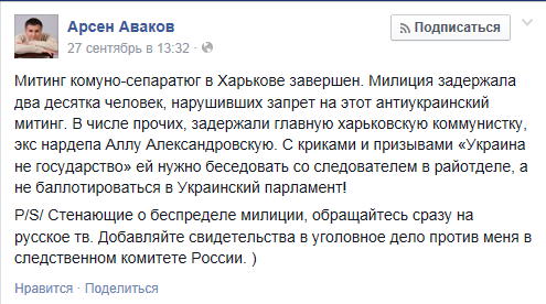 Avakov2