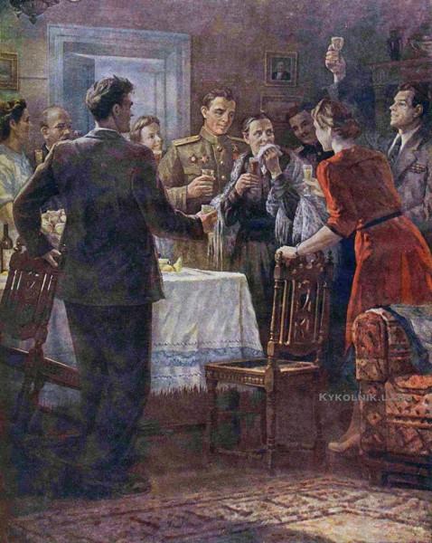 Невежин Фёдор Иванович (1902-1964) «За здоровье наших матерей!» 1952