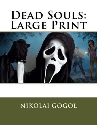 Неизвестный Гоголь