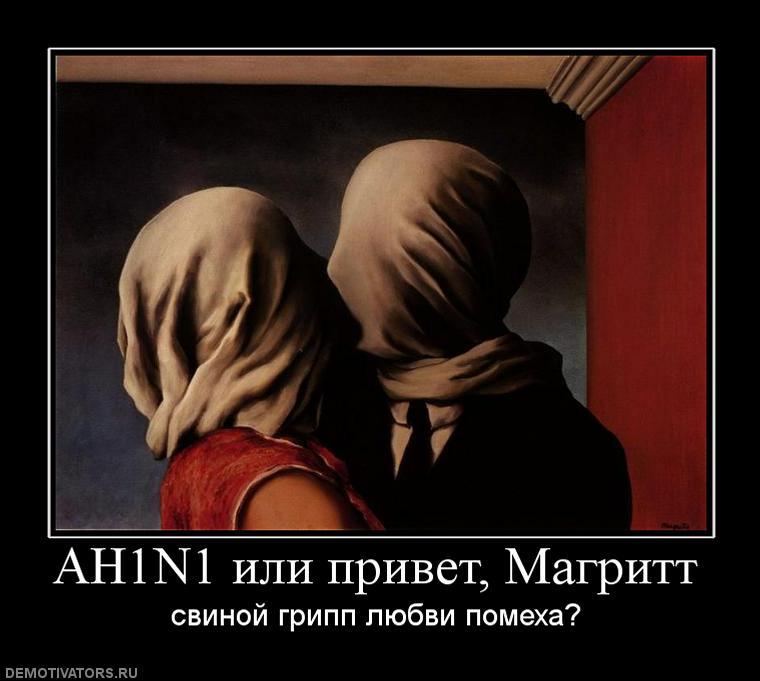 магритт дем1