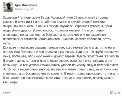 ihor-rozovskyy