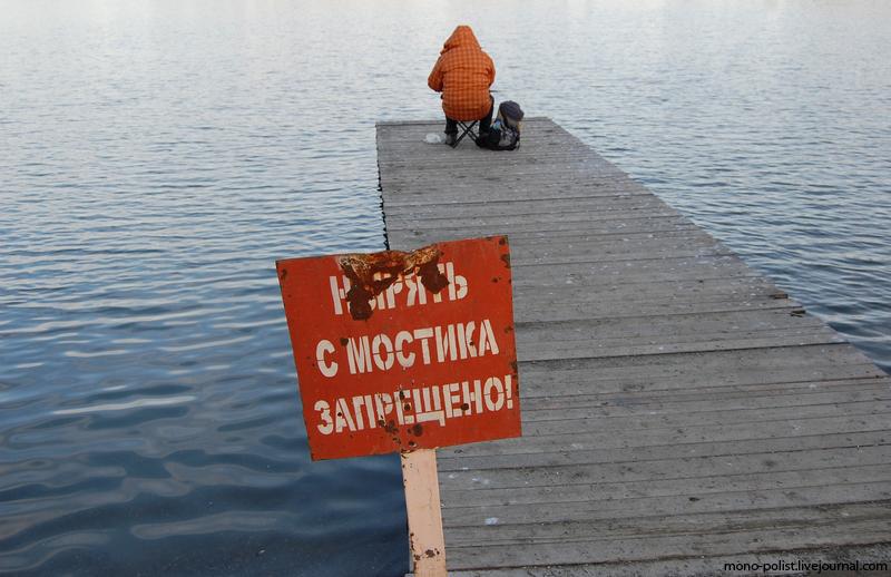 нырять с мостика запрещено