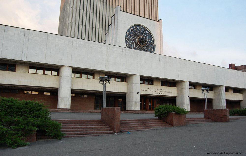 библиотека вернандского