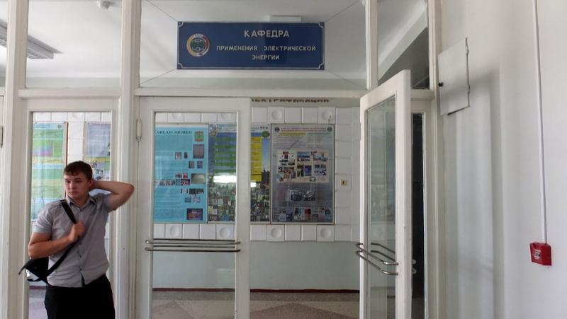 кафедра применения электрической энергии