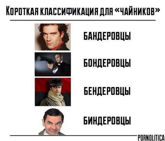 banderovtsy_n