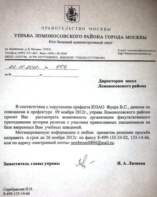 знакомства в москве восточный округ