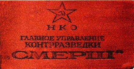 290px-SMERSH_Udostoverenie_kontrrazvedki_1943-Kopirovat