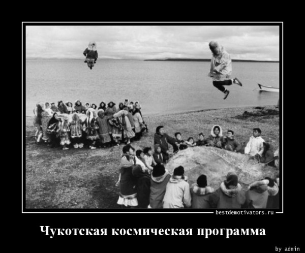 1360565667_Chukotskaya-kosmiche_bestdemotivators.ru