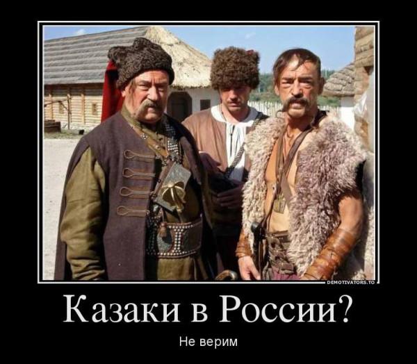 284901_kazaki-v-rossii_demotivators_ru
