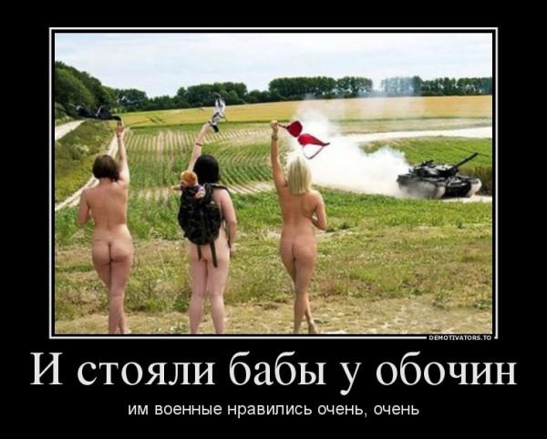 442144_i-stoyali-babyi-u-obochin_demotivators_ru