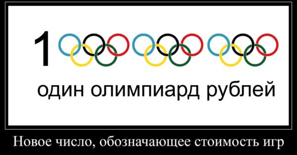 cena olimpiadi