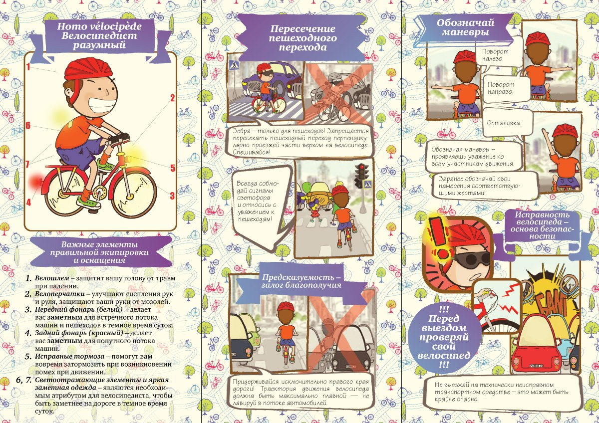 Картинка памятка для велосипедистов