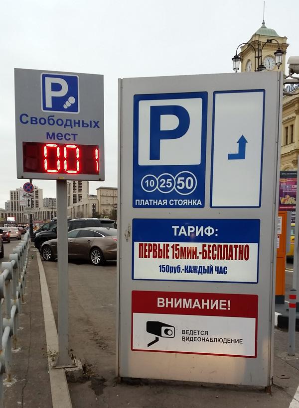Стоимость московский парковки в час вокзал работы программиста часа php стоимость
