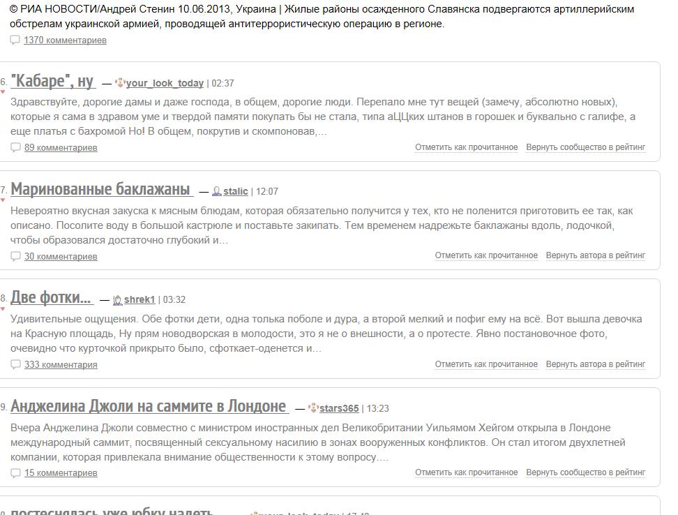 2014-06-11 07-44-42 Живой Журнал   Блоги   Сообщества   Рейтинги - Internet Explorer
