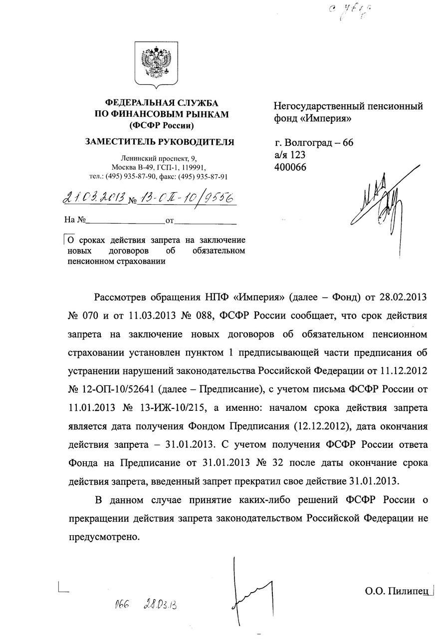 Банк россии стал правопреемником фсфр