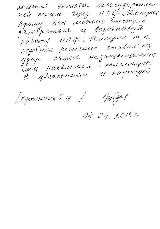 Кутянина2