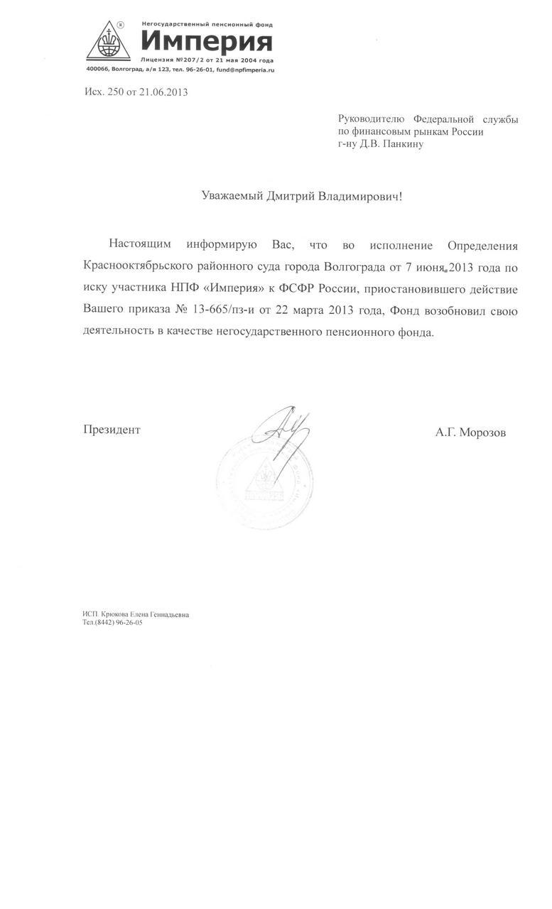 250_21.06.13 Панкину