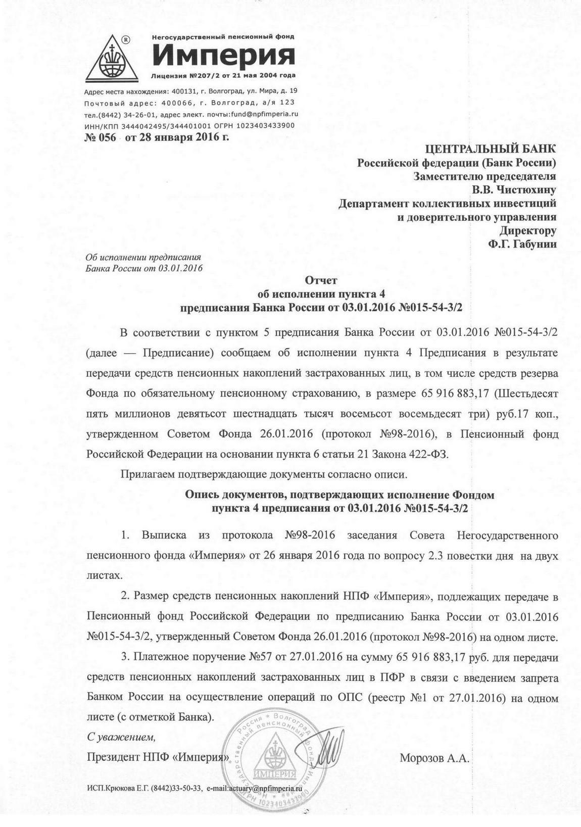 Отчет-056