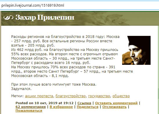 ЛепилкаОМоскве.png
