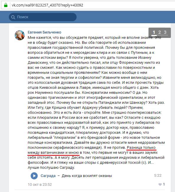 Разница между профессоршей и нами (ватанчиками).png