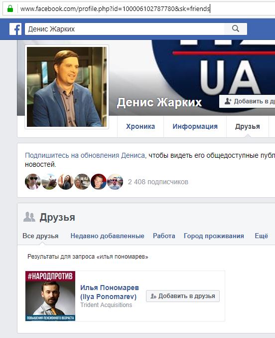 !  Пономарев Жарких.png