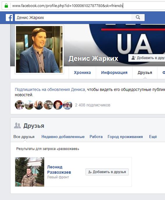 ФБ Жарких Развозжаев.png