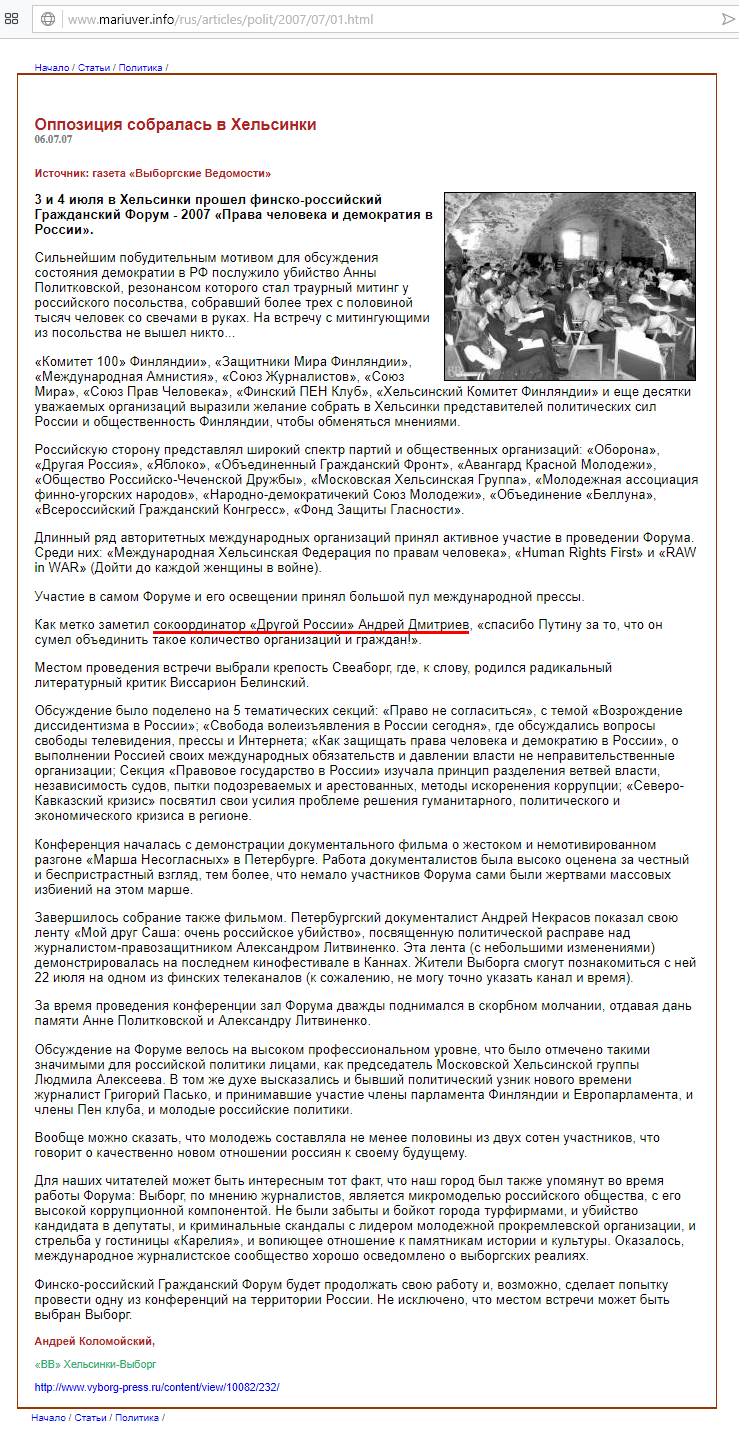Пост Дмитриев 1.png