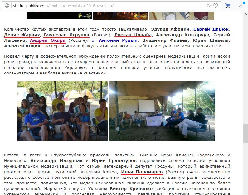 12 Студреспублика Окара Игрунов ПОНОМАРЕВ.png