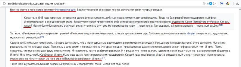 03_КурыльВики.png