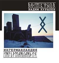 06_Ingermanlandia1_Album.jpg