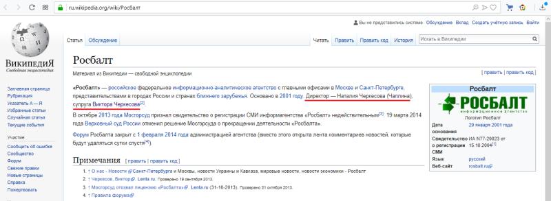 ФАН Росбалт ЧеркесовВороненковПономарев 2.png