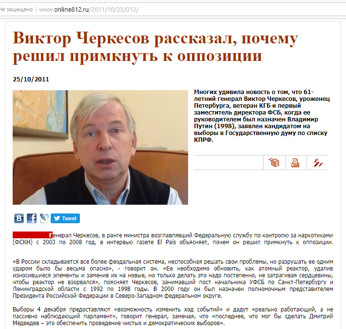 ФАН Росбалт ЧеркесовВороненковПономарев 4.png