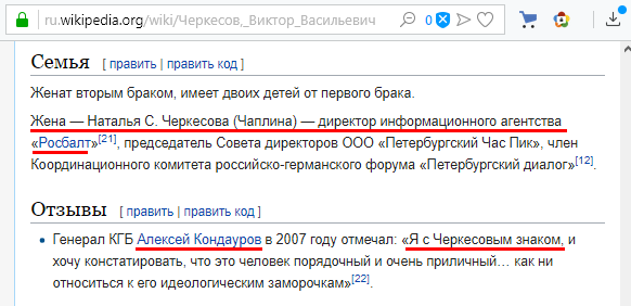 ФАН Росбалт ЧеркесовВороненковПономарев 5.png